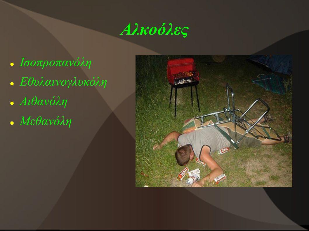 Αλκοόλες Ισοπροπανόλη Εθυλαινογλυκόλη Αιθανόλη Μεθανόλη