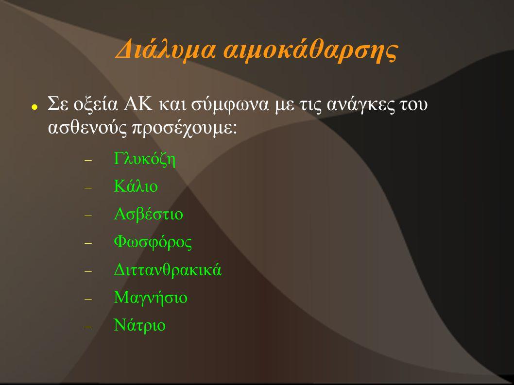 Διάλυμα αιμοκάθαρσης Σε οξεία ΑΚ και σύμφωνα με τις ανάγκες του ασθενούς προσέχουμε: ΓΓλυκόζη ΚΚάλιο ΑΑσβέστιο ΦΦωσφόρος ΔΔιττανθρακικά ΜΜ