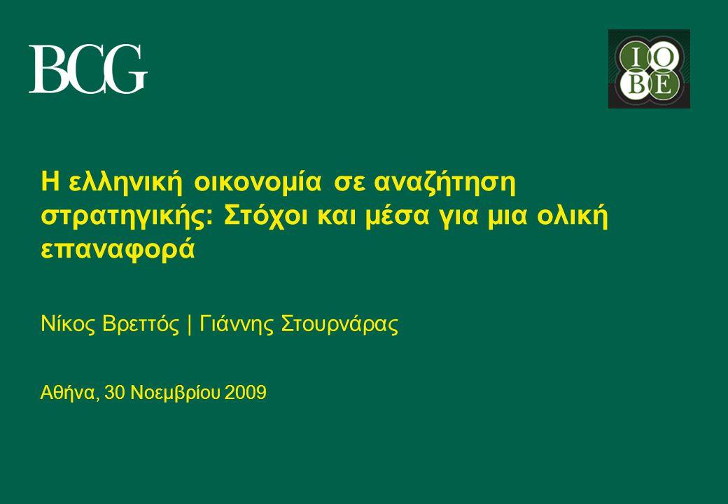 1 BCG & IOBE Το κρατικό έλλειμμα προβλέπεται να ανέλθει στο 12,5% του ΑΕΠ για το 2009, το ποσοστό ανεργίας στο 10% ενώ το δημόσιο χρέος αναμένεται να είναι 113% του ΑΕΠ Το ισοζύγιο τρεχουσών συναλλαγών εμφάνισε το μεγαλύτερο έλλειμμα το 2007 (~ 14% του ΑΕΠ) στην ιστορία της Ελλάδας, το μεγαλύτερο στον ΟΟΣΑ, και παραμένει υψηλό Το ποσοστό της εθνικής αποταμίευσης στο ΑΕΠ έχει μειωθεί στο ~ 10% το 2009 Μία περικοπή 10% στις αμυντικές δαπάνες ισοδυναμεί με κατασκευή 100 σχολείων σε επαρχιακές πόλεις η δύο μεγάλα νοσοκομεία Τα spreads ελληνικών ομολόγων ανεβαίνουν μέρα με τη μέρα Το μη άνοιγμα των κλειστών επαγγελμάτων κοστίζει περίπου 1-2% του ΑΕΠ ετησίως