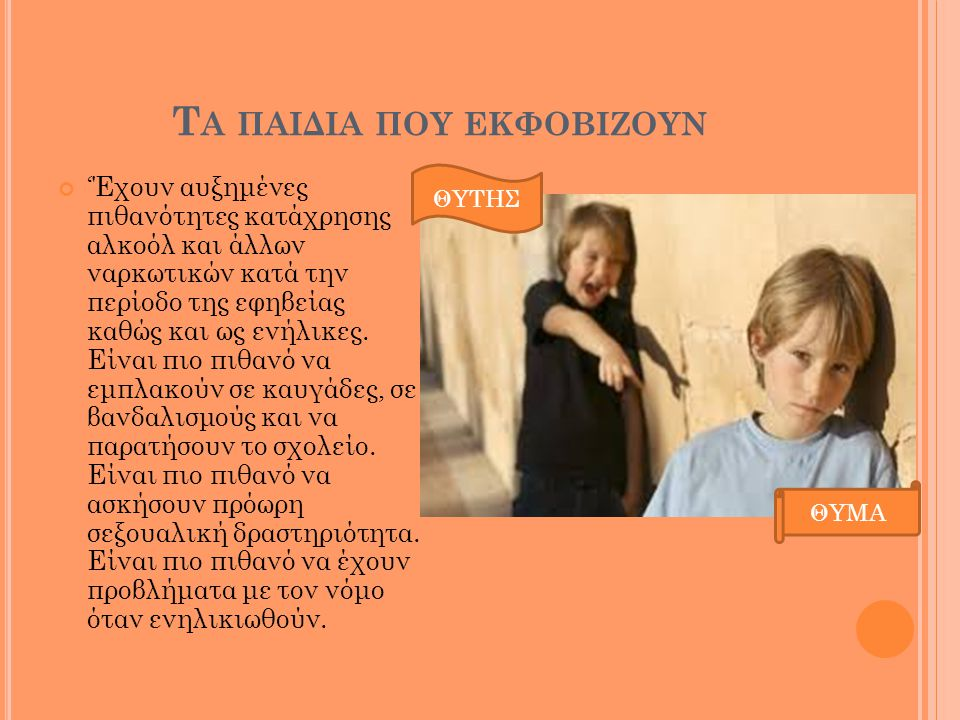 ΧΑΡΑΚΤΗΡΙΣΤΙΚΑ ΤΟΥ ΘΥΤΗ Είναι συνήθως δημοφιλή παιδιά με πολύ καλές κοινωνικές δεξιότητες που προσελκύουν υποστηριχτές, τους οποίους μπορούν εύκολα να χειριστούν.