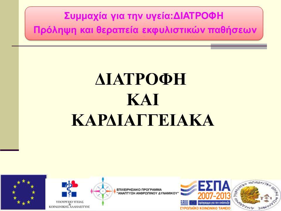 Συμμαχία για την υγεία:ΔΙΑΤΡΟΦΗ Πρόληψη και θεραπεία εκφυλιστικών παθήσεων ΔΙΑΤΡΟΦΗ ΚΑΙ ΚΑΡΔΙΑΓΓΕΙΑΚΑ