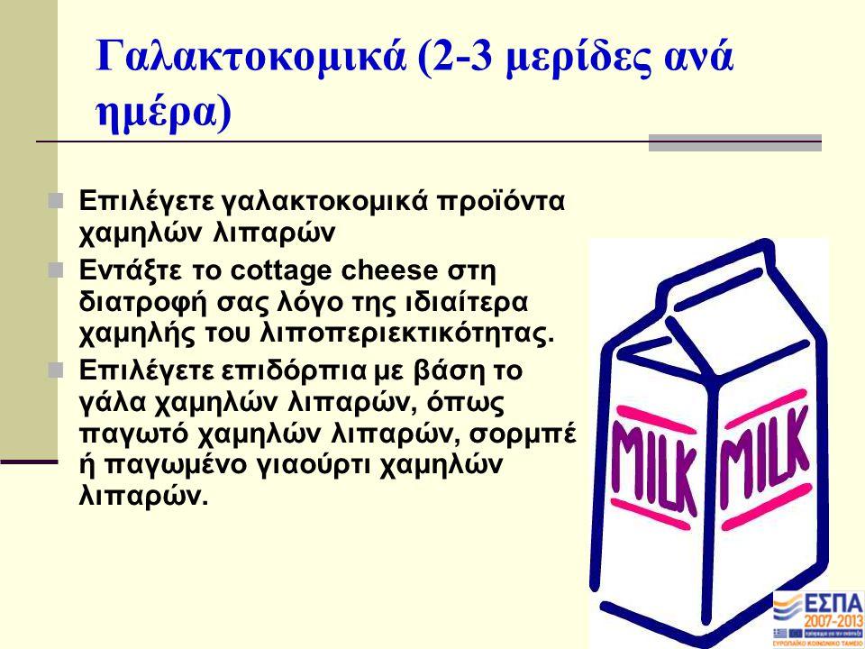 Γαλακτοκομικά (2-3 μερίδες ανά ημέρα) Επιλέγετε γαλακτοκομικά προϊόντα χαμηλών λιπαρών Εντάξτε το cottage cheese στη διατροφή σας λόγο της ιδιαίτερα χαμηλής του λιποπεριεκτικότητας.