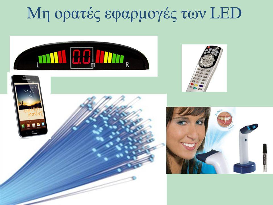 Μη ορατές εφαρμογές των LED