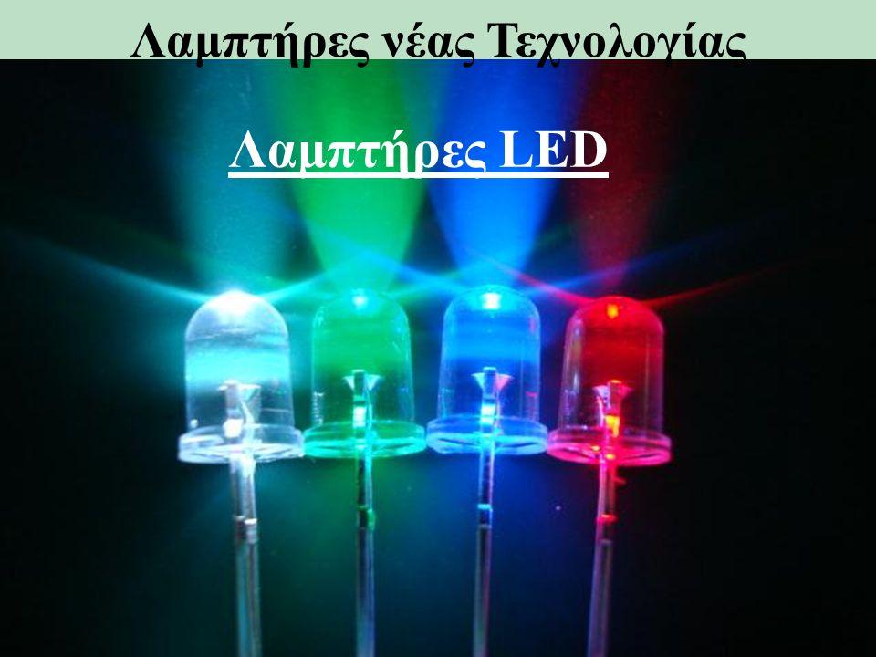 Λαμπτήρες νέας Τεχνολογίας Λαμπτήρες LED
