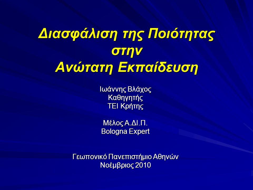 ΕΞΩΤΕΡΙΚΗ ΑΞΙΟΛΟΓΗΣΗ Περιοδικά επαναλαμβανόμενη κριτική-αναλυτική εξέταση των αποτελεσμάτων της εσωτερικής αξιολόγησης από πενταμελή επιτροπή ανεξάρτητων εμπειρογνωμόνων (Επιτροπή Εξωτερικής Αξιολόγησης) Περιλαμβάνει επιτόπια διερευνητική επίσκεψη της Επιτροπής στην υπό αξιολόγηση ακαδημαϊκή μονάδα, επαφές και συζητήσεις με μέλη της ακαδημαϊκής κοινότητας με ανταλλαγή.