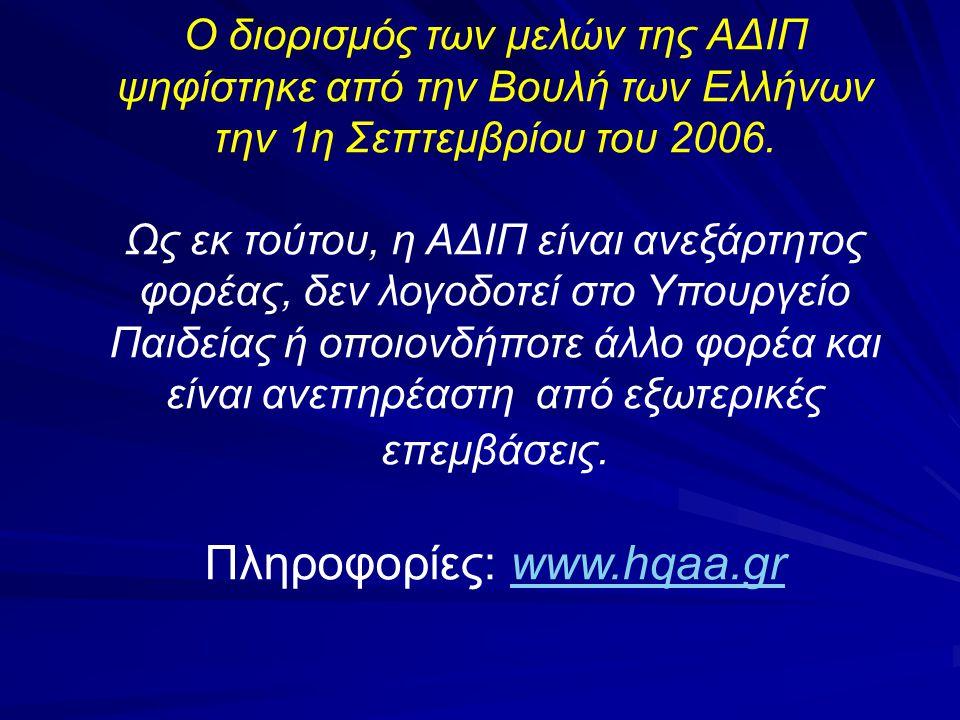 Ο διορισμός των μελών της ΑΔΙΠ ψηφίστηκε από την Βουλή των Ελλήνων την 1η Σεπτεμβρίου του 2006. Ως εκ τούτου, η ΑΔΙΠ είναι ανεξάρτητος φορέας, δεν λογ