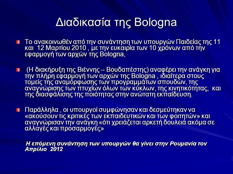 Διαδικασία της Bologna Το ανακοινωθέν από την συνάντηση των υπουργών Παιδείας της 11 και 12 Μαρτίου 2010, με την ευκαιρία των 10 χρόνων από την εφαρμο