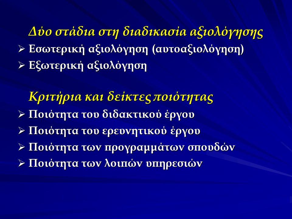 Ο διορισμός των μελών της ΑΔΙΠ ψηφίστηκε από την Βουλή των Ελλήνων την 1η Σεπτεμβρίου του 2006.