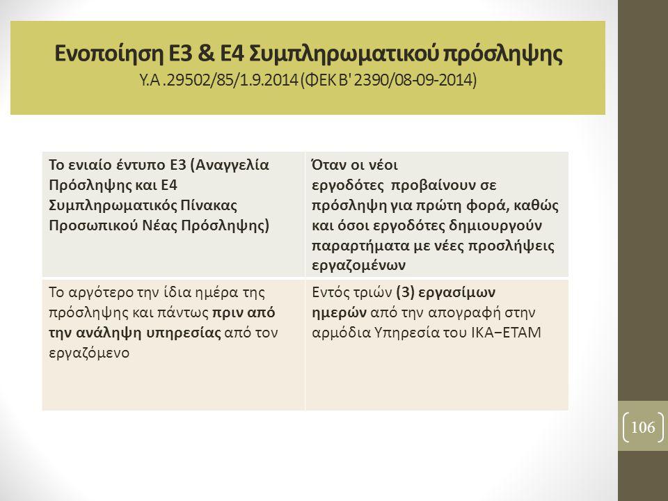 Ενοποίηση Ε3 & Ε4 Συμπληρωματικού πρόσληψης Υ.Α.29502/85/1.9.2014 (ΦΕΚ Β' 2390/08-09-2014) 106 Το ενιαίο έντυπο Ε3 (Αναγγελία Πρόσληψης και Ε4 Συμπληρ
