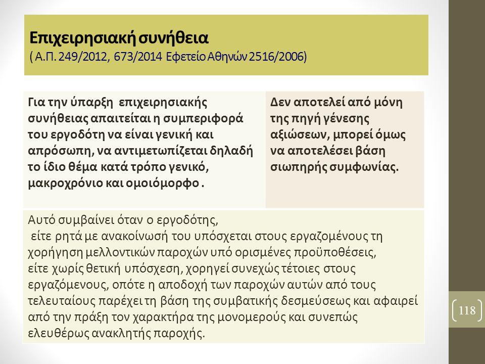 118 Επιχειρησιακή συνήθεια ( Α.Π. 249/2012, 673/2014 Εφετείο Αθηνών 2516/2006) Για την ύπαρξη επιχειρησιακής συνήθειας απαιτείται η συμπεριφορά του ερ