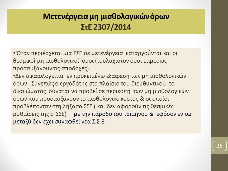 Μετενέργεια μη μισθολογικών όρων ΣτΕ 2307/2014 26 Όταν περιέρχεται μια ΣΣΕ σε μετενέργεια καταργούνται και οι θεσμικοί μη μισθολογικοί όροι (τουλάχιστ