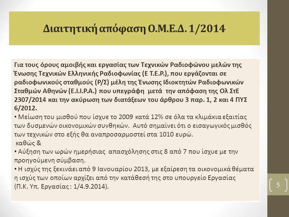 Διαιτητική απόφαση Ο.Μ.Ε.Δ. 1/2014 5 Για τους όρους αμοιβής και εργασίας των Τεχνικών Ραδιοφώνου μελών της Ένωσης Τεχνικών Ελληνικής Ραδιοφωνίας (Ε Τ.