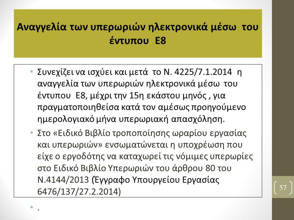 Συνεχίζει να ισχύει και μετά το Ν. 4225/7.1.2014 η αναγγελία των υπερωριών ηλεκτρονικά μέσω του έντυπου Ε8, μέχρι την 15η εκάστου μηνός, για πραγματοπ