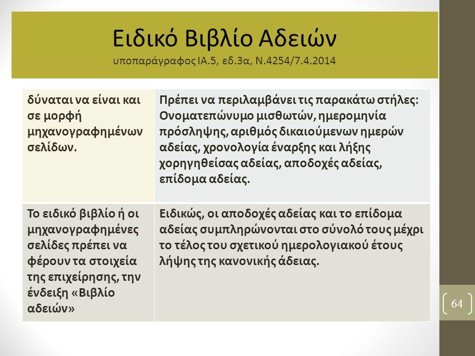 64 Ειδικό Βιβλίο Αδειών υποπαράγραφος ΙΑ.5, εδ.3α, Ν.4254/7.4.2014 δύναται να είναι και σε μορφή μηχανογραφημένων σελίδων. Πρέπει να περιλαμβάνει τις