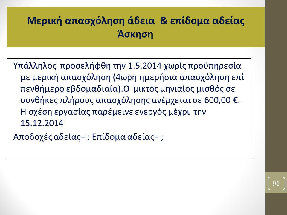 Υπάλληλος προσελήφθη την 1.5.2014 χωρίς προϋπηρεσία με μερική απασχόληση (4ωρη ημερήσια απασχόληση επί πενθήμερο εβδομαδιαία).Ο μικτός μηνιαίος μισθός