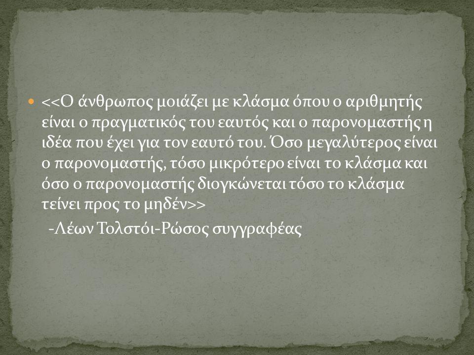 > -Λέων Τολστόι-Ρώσος συγγραφέας