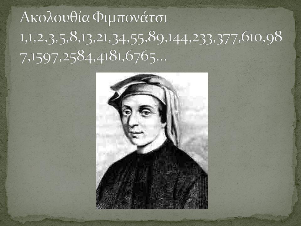 Συνεχίζοντας ο Φιμπονάτσι παρατήρησε πως με την διαίρεση ενός όρου της ακολουθίας του με τον αμέσως προηγούμενο προσεγγίζει αρκετά τον αριθμό Φ.