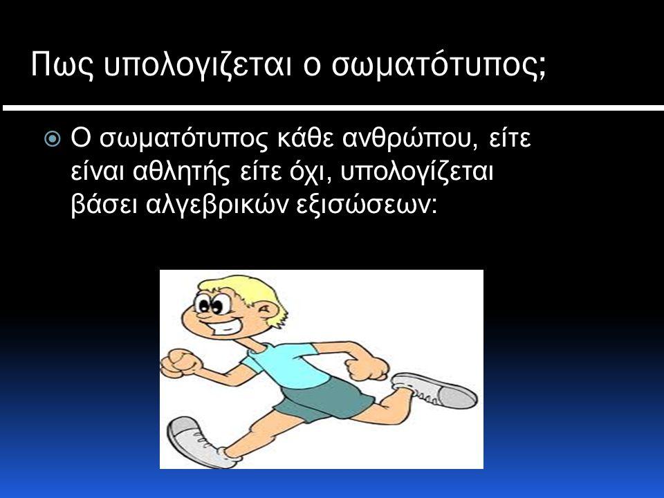 Πως υπολογιζεται ο σωματότυπος;  Ο σωματότυπος κάθε ανθρώπου, είτε είναι αθλητής είτε όχι, υπολογίζεται βάσει αλγεβρικών εξισώσεων: