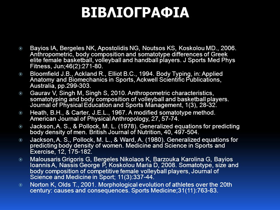ΒΙΒΛΙΟΓΡΑΦΙΑ  Bayios IA, Bergeles NK, Apostolidis NG, Noutsos KS, Koskolou MD., 2006. Anthropometric, body composition and somatotype differences of