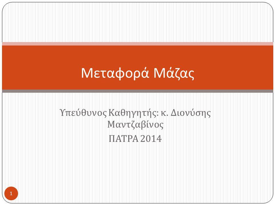 Υπεύθυνος Καθηγητής : κ. Διονύσης Μαντζαβίνος ΠΑΤΡΑ 2014 1 Μεταφορά Μάζας