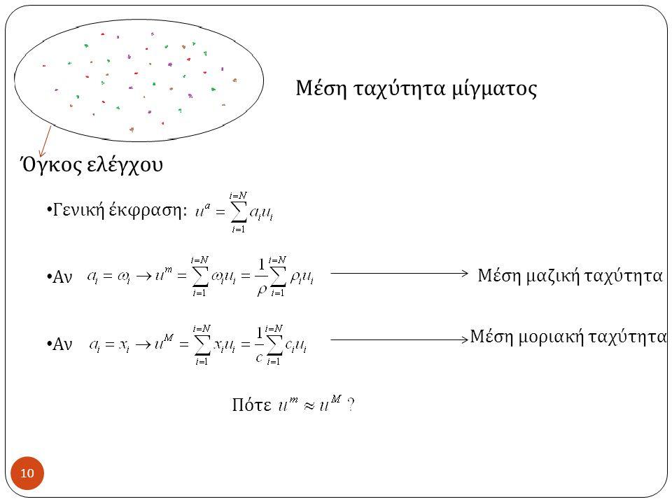 10 Όγκος ελέγχου Μέση ταχύτητα μίγματος Γενική έκφραση : Αν Μέση μαζική ταχύτητα Μέση μοριακή ταχύτητα Πότε