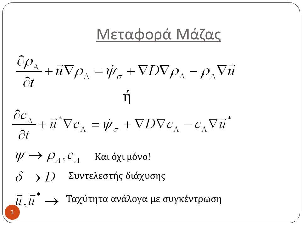 54 προσδιορισμός γνωρίζοντας Σταθισμένος μέσος συντελεστής διάχυσης i στο μίγμα Εάν είναι περίπου ίσοι τότε : ( αριθμητικός μέσος όρος ) Αραιά διαλύματα, δλδ υπάρχει διαλύτης Β με τότε Το i είναι το μόνο που διαχέεται ( τα άλλα είναι ακίνητα ή έχουν ίδια ταχύτητα )