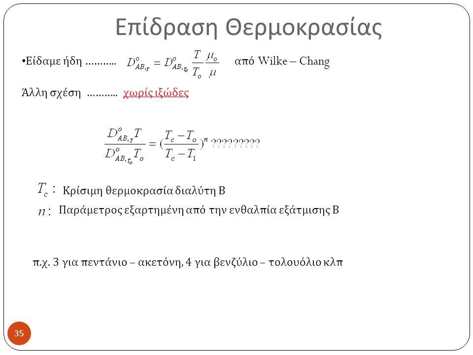 Επίδραση Θερμοκρασίας 35 Είδαμε ήδη ………..από Wilke – Chang Άλλη σχέση ………..