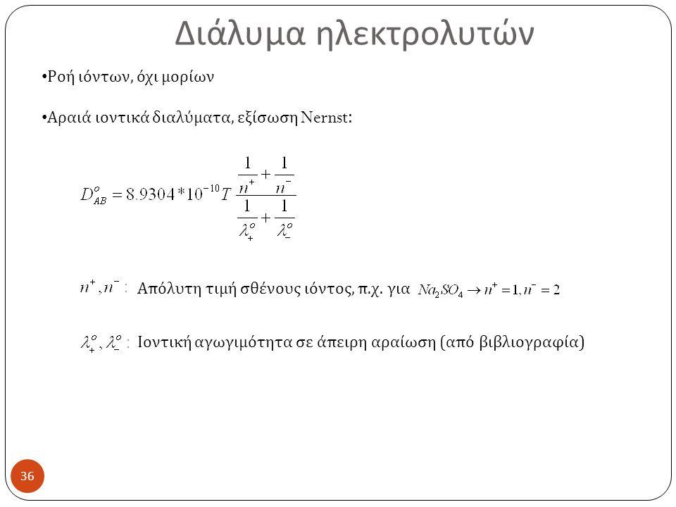 Διάλυμα ηλεκτρολυτών 36 Ροή ιόντων, όχι μορίων Αραιά ιοντικά διαλύματα, εξίσωση Nernst: Απόλυτη τιμή σθένους ιόντος, π.