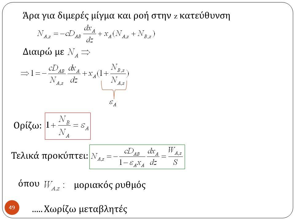 49 Άρα για διμερές μίγμα και ροή στην z κατεύθυνση Διαιρώ με Ορίζω : Τελικά προκύπτει : όπου μοριακός ρυθμός.....