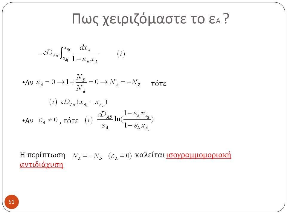 Πως χειριζόμαστε το ε Α ? 51 Αν Αν, τότε τότε Η περίπτωση καλείται ισογραμμομοριακή αντιδιάχυση