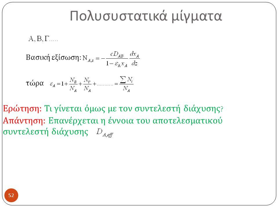 Πολυσυστατικά μίγματα 52 Βασική εξίσωση : τώρα Ερώτηση : Τι γίνεται όμως με τον συντελεστή διάχυσης .