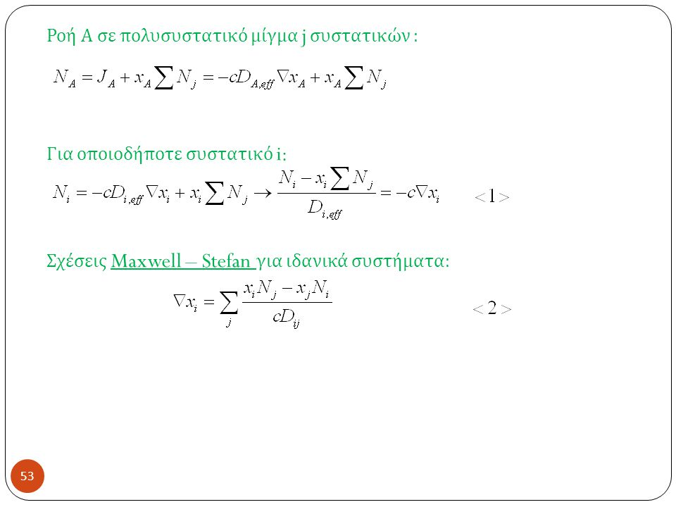 53 Ροή Α σε πολυσυστατικό μίγμα j συστατικών : Για οποιοδήποτε συστατικό i: Σχέσεις Maxwell – Stefan για ιδανικά συστήματα :