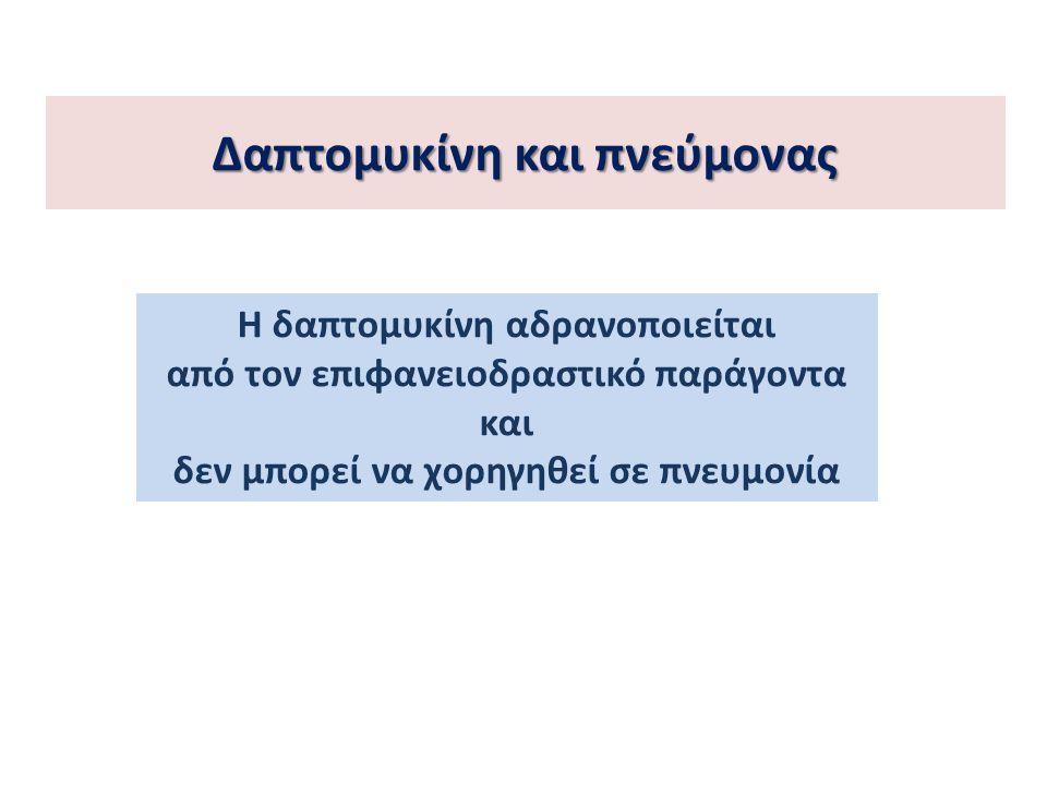 Δαπτομυκίνη και πνεύμονας Η δαπτομυκίνη αδρανοποιείται από τον επιφανειοδραστικό παράγοντα και δεν μπορεί να χορηγηθεί σε πνευμονία