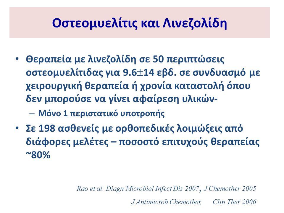 Οστεομυελίτις και Λινεζολίδη Rao et al. Diagn Microbiol Infect Dis 2007, J Chemother 2005 J Antimicrob Chemother,005Clin Ther 2006 Θεραπεία με λινεζολ