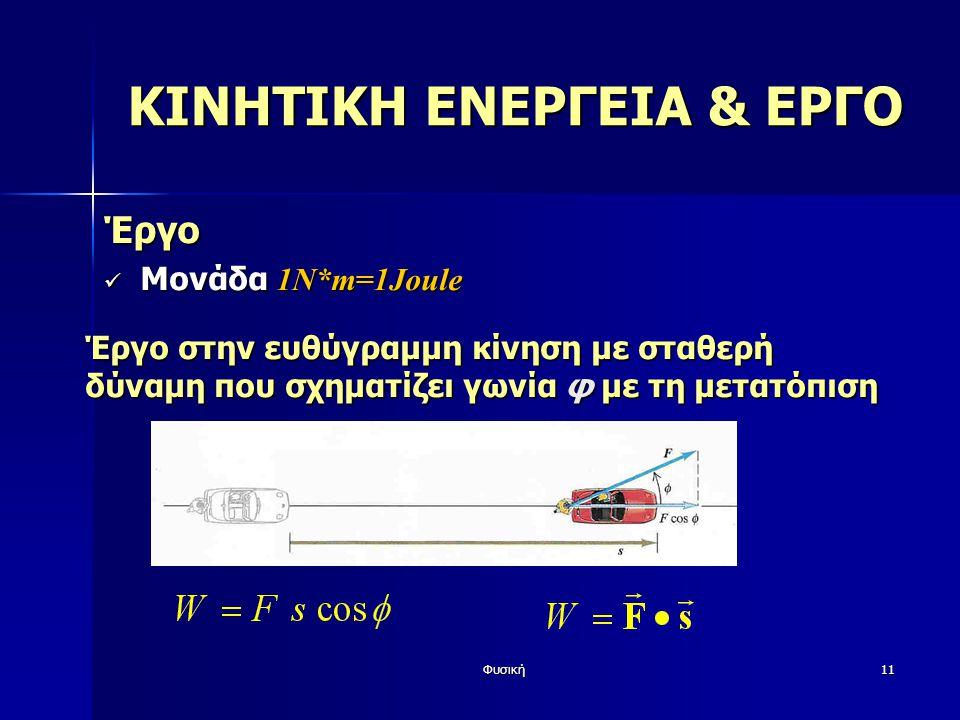 Φυσική11 ΚΙΝΗΤΙΚΗ ΕΝΕΡΓΕΙΑ & ΕΡΓΟ Έργο Μονάδα 1Ν*m=1Joule Μονάδα 1Ν*m=1Joule Έργο στην ευθύγραμμη κίνηση με σταθερή δύναμη που σχηματίζει γωνία φ με τη μετατόπιση