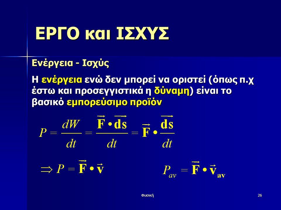 Φυσική26 ΕΡΓΟ και ΙΣΧΥΣ Ενέργεια - Ισχύς Η ενέργεια ενώ δεν μπορεί να οριστεί (όπως π.χ έστω και προσεγγιστικά η δύναμη) είναι το βασικό εμπορεύσιμο προϊόν