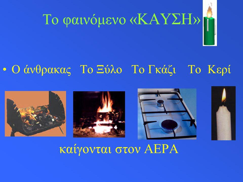 Το φαινόμενο «ΚΑΥΣΗ» Ο άνθρακας Το Ξύλο Το Γκάζι Το Κερί καίγονται στον ΑΕΡΑ