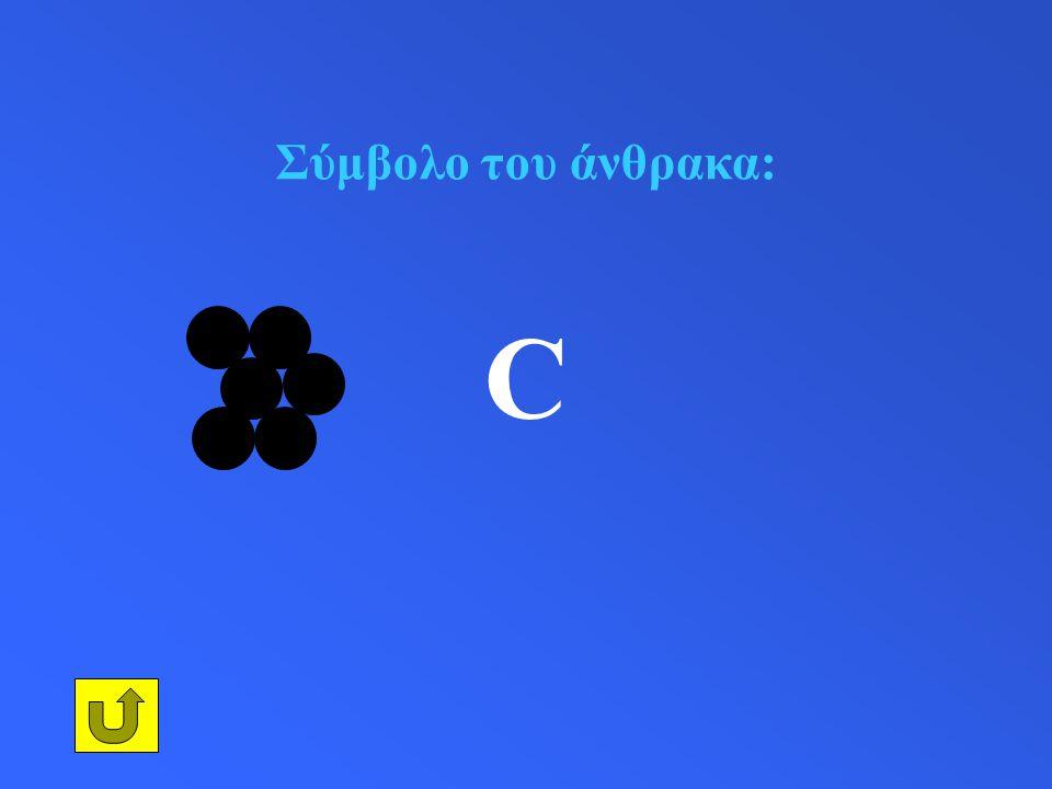 Σύμβολο του άνθρακα: C