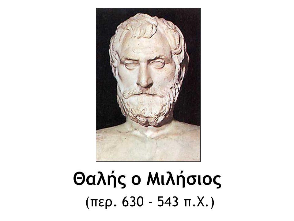 Θαλής ο Μιλήσιος Αρχαίος Έλληνας μαθηματικός, φυσικός, αστρονόμος, μηχανικός, μετεωρολόγος και προσωκρατικός φιλόσοφος.