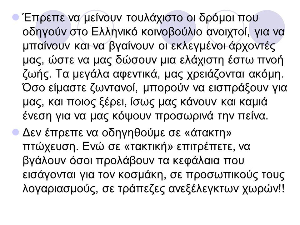 Έπρεπε να μείνουν τουλάχιστο οι δρόμοι που οδηγούν στο Ελληνικό κοινοβούλιο ανοιχτοί, για να μπαίνουν και να βγαίνουν οι εκλεγμένοι άρχοντές μας, ώστε να μας δώσουν μια ελάχιστη έστω πνοή ζωής.