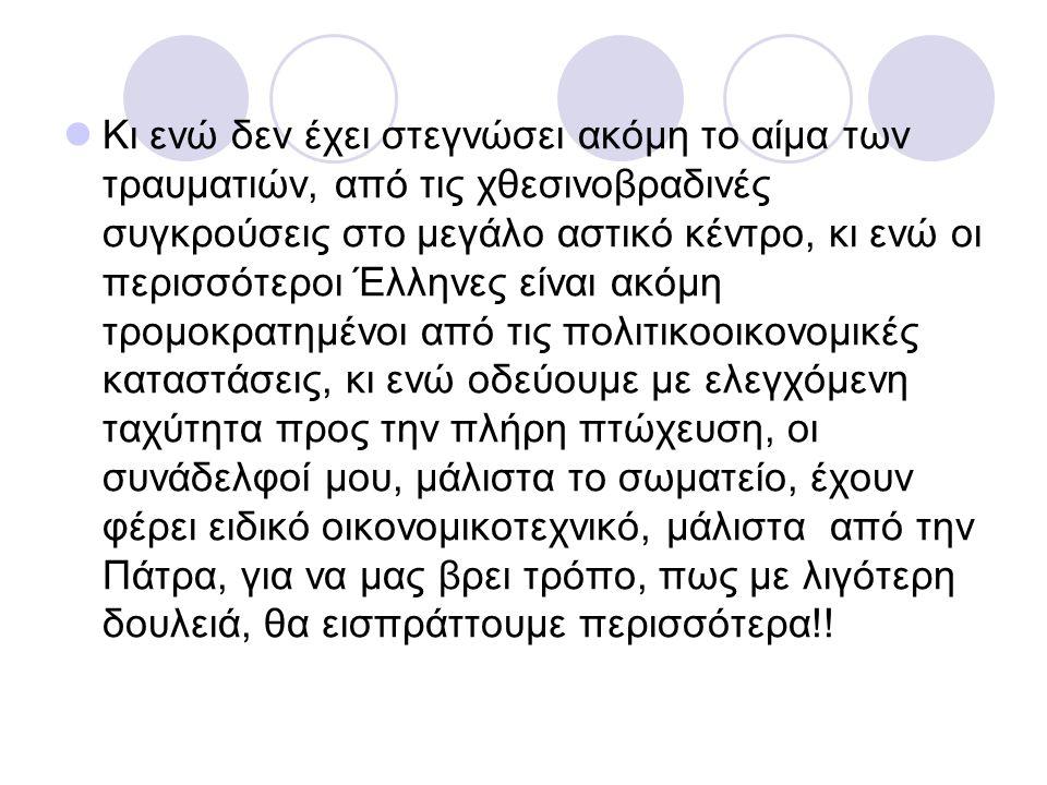 Κι ενώ δεν έχει στεγνώσει ακόμη το αίμα των τραυματιών, από τις χθεσινοβραδινές συγκρούσεις στο μεγάλο αστικό κέντρο, κι ενώ οι περισσότεροι Έλληνες ε