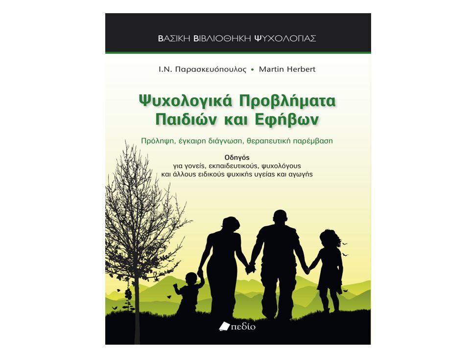 7.Κοινωνικότητα των γονέων 8.