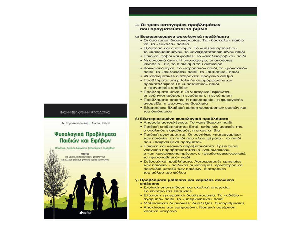 ΟΙ ΟΚΤΩ (8) ΦΑΣΕΙΣ – ΚΡΙΣΕΙΣ ΣΤΗ ΔΙΑΜΟΡΦΩΣΗ ΤΗΣ ΠΡΟΣΩΠΙΚΗΣ ΤΑΥΤΟΤΗΤΑΣ Εφηβεία Βασική εμπιστοσύνη ─ Δυσπιστία Αυτονομία ─ Αμφιβολία Πρωτοβουλία ─ Ενοχή Φιλοπονία ─ Κατωτερότητα Ταυτότητα ─ Σύγχυση ρόλων Οικειότητα ─ Απομόνωση Πανανθρώπινο ενδιαφέρον ─ Αυτο-απορρόφηση Καταξίωση - Απόγνωση