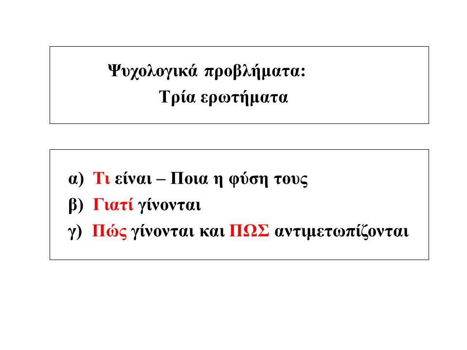 α) Τι είναι – Ποια η φύση τους β) Γιατί γίνονται γ) Πώς γίνονται και ΠΩΣ αντιμετωπίζονται Ψυχολογικά προβλήματα: Τρία ερωτήματα