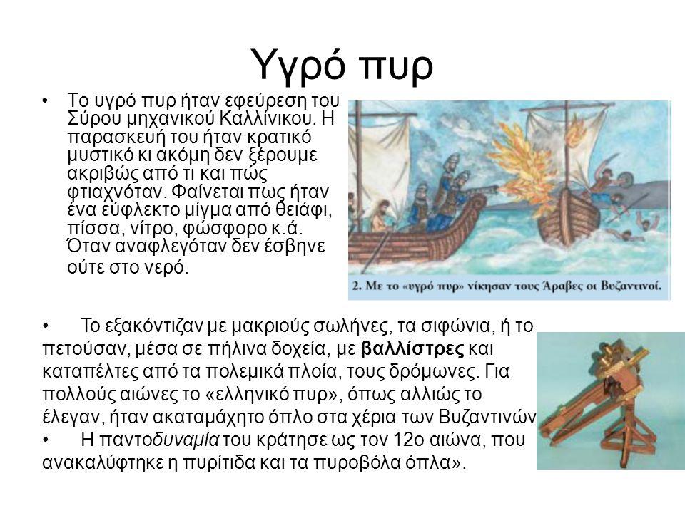 Υγρό πυρ To υγρό πυρ ήταν εφεύρεση του Σύρου μηχανικού Καλλίνικου.