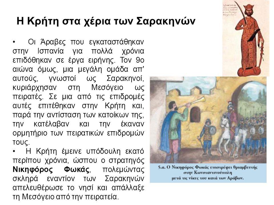 Η Κρήτη στα χέρια των Σαρακηνών Οι Άραβες που εγκαταστάθηκαν στην Ισπανία για πολλά χρόνια επιδόθηκαν σε έργα ειρήνης.