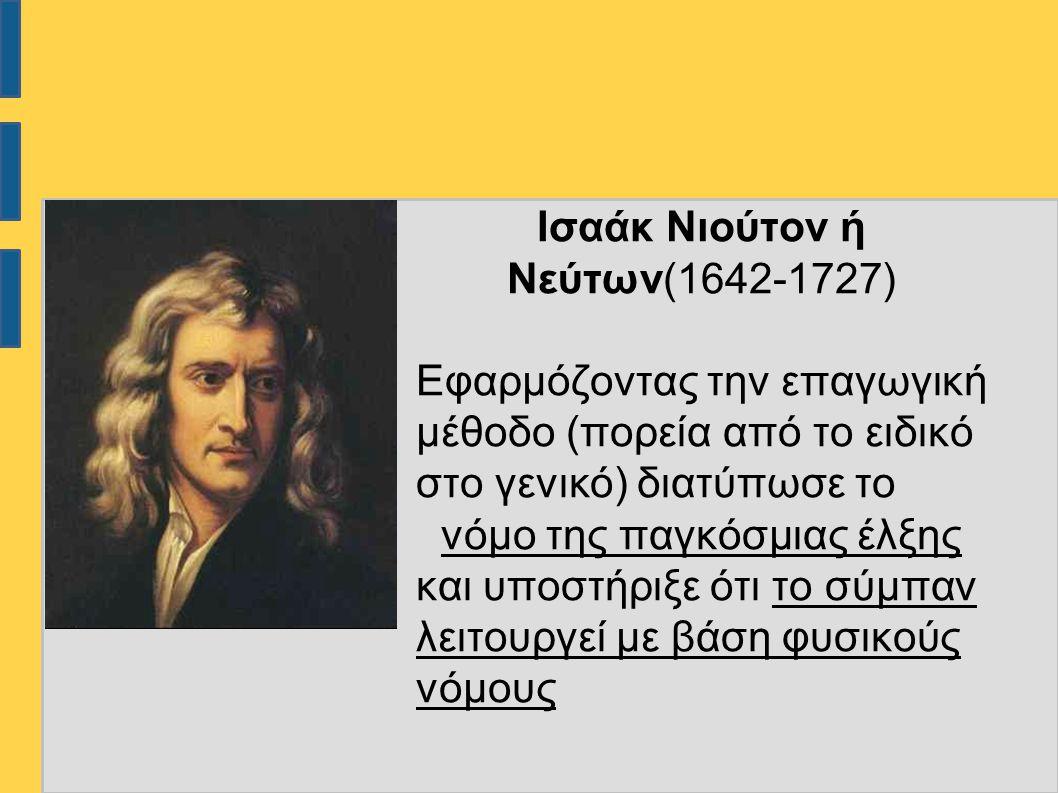 Ο Τζον Λοκ (1632-1704) Υποστήριξε ότι όλοι οι άνθρωποι έχουν απαραβίαστα φυσικά δικαιώματα: ζωής, ελευθερίας, περιουσίας Διατύπωσε επίσης τη θεωρία το