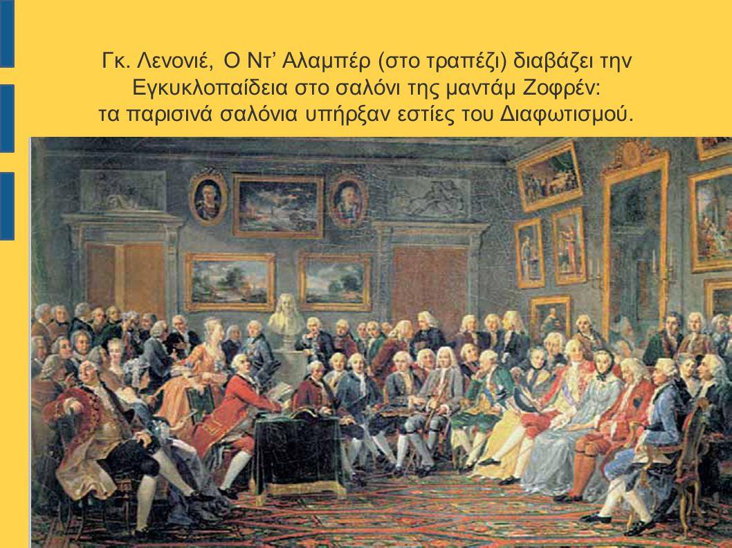 ΝΤΙΝΤΕΡΟ & ΝΤ' ΑΛΑΜΠΕΡ Εκδότες της Εγκυκλοπαίδειας ενός Συλλογικού έργου 33 τόμων με όλες τις νέες γνώσεις & τις νέες αντιλήψεις που συνέβαλε στη διάδ