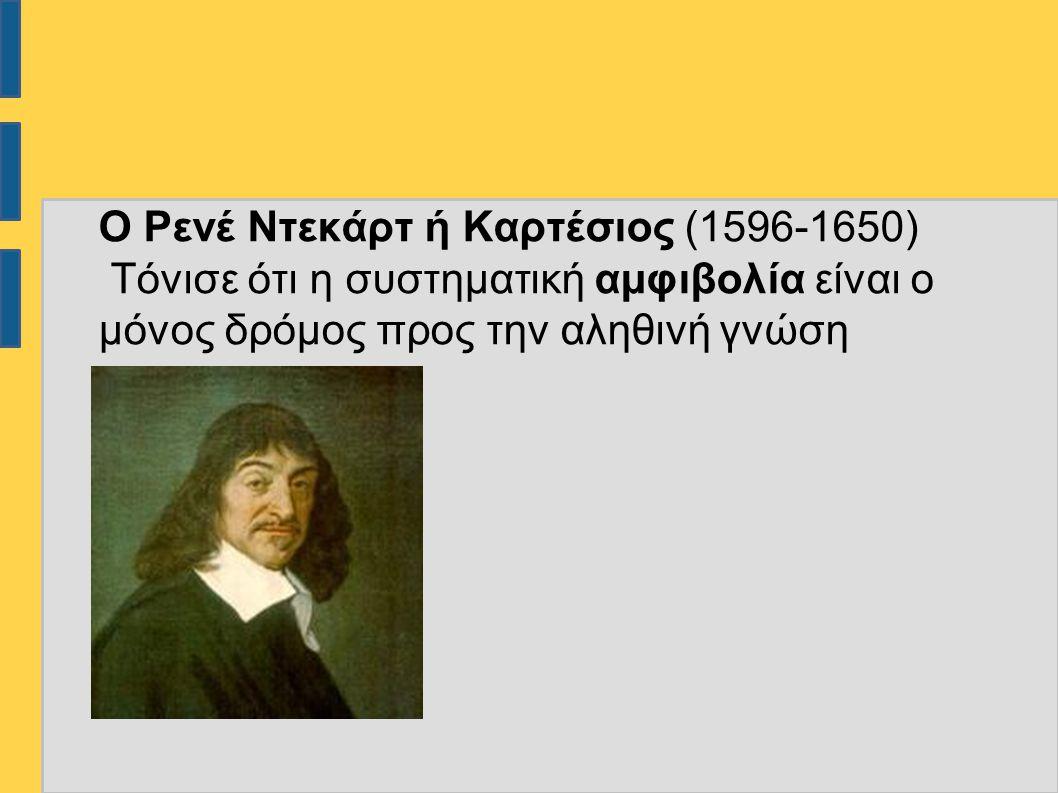 Η Πρόοδος των φυσικών επιστημών άνοιξε το δρόμο για την απελευθέρωση από τις προλήψεις του Μεσαίωνα Πρωτοπόρος: Ο Φράνσις Μπέικον (1561-1626). Τόνισε
