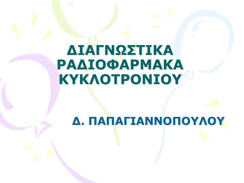 ΔΙΑΓΝΩΣΤΙΚΑ ΡΑΔΙΟΦΑΡΜΑΚΑ ΚΥΚΛΟΤΡΟΝΙΟΥ Δ. ΠΑΠΑΓΙΑΝΝΟΠΟΥΛΟΥ